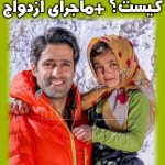 بیوگرافی جواد قارایی و همسرش مجری ایرانگرد + تصاویر خانوادگی جواد قارايي