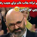 ترانه عربی جناب خان برای حبیب رضایی در خندوانه حبیبی حبیبی نورالعین