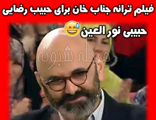 ترانه عربی جناب خان حبیبی حبیبی نورالعین در خندوانه برای حبیب رضایی