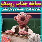 مسابقه روبیکیو | نحوه شرکت در برنامه روبیکیو با اجرای جناب خان + زمان پخش