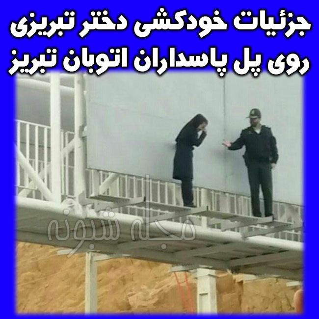 خودکشی دختر نوجوان تبریزی روی پل اتوبان پاسداران تبریز