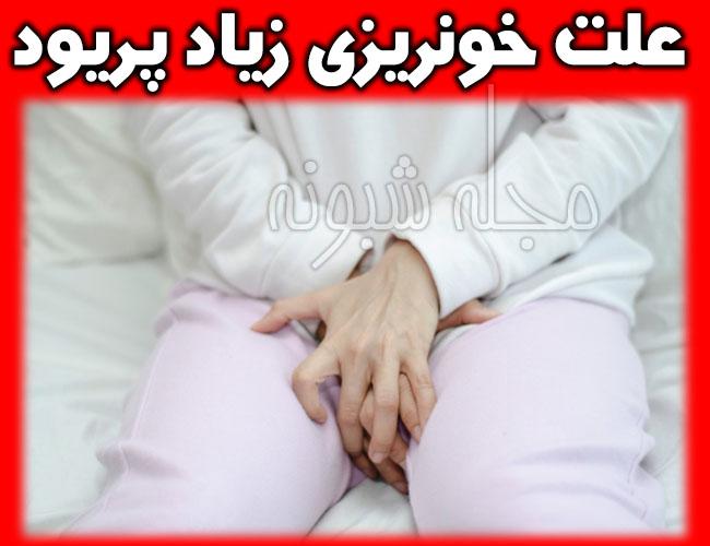 علت خونریزی زیاد پریود منوراژی (دلیل خونریزی شدید قاعدگی)