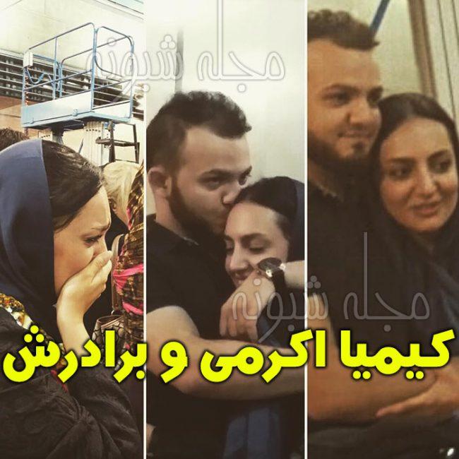 عکس های کیمیا اکرمی و همسرش