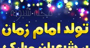 عکس پروفایل ولادت و تولد امام زمان +عکس نوشته تولد حضرت مهدی