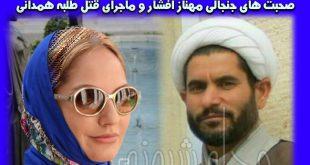 علت محاکمه مهناز افشار و ماجرای توئیت مهناز افشار و طلبه همدانی