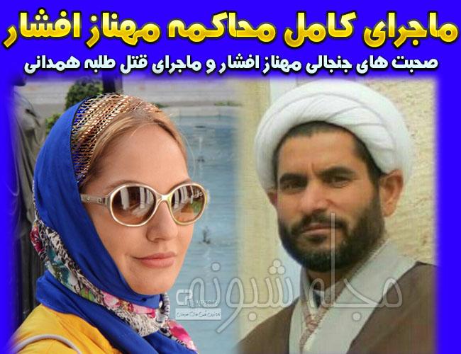 محاکمه مهناز افشار و علت و دلیل +صحبتهای مهناز افشار و طلبه همدانی