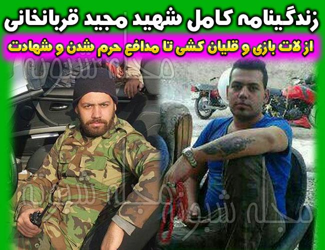 عکس های شهید مدافع حرم مجید قربانخانی