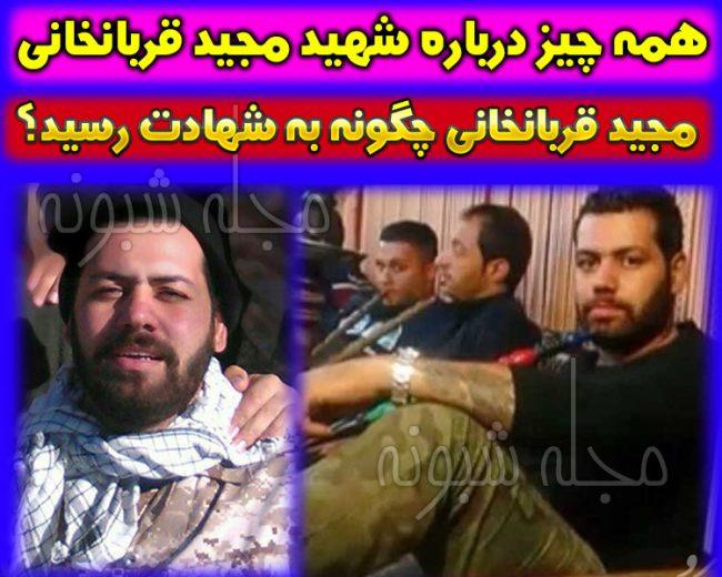 پیکر شهید مدافع حرم مجید قربانخانی