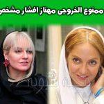 حکم جلب مهناز افشار + علت ممنوع الخروجی مهناز افشار