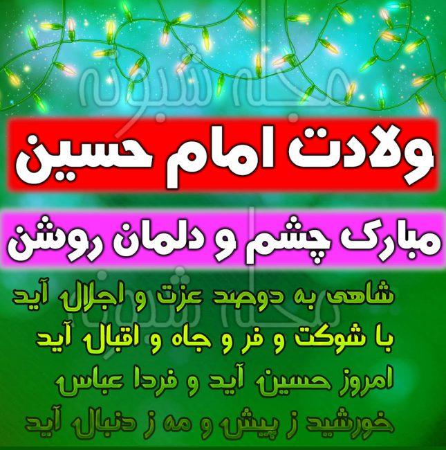 عکس نوشته ولادت امام حسین و تبریک میلاد امام حسین