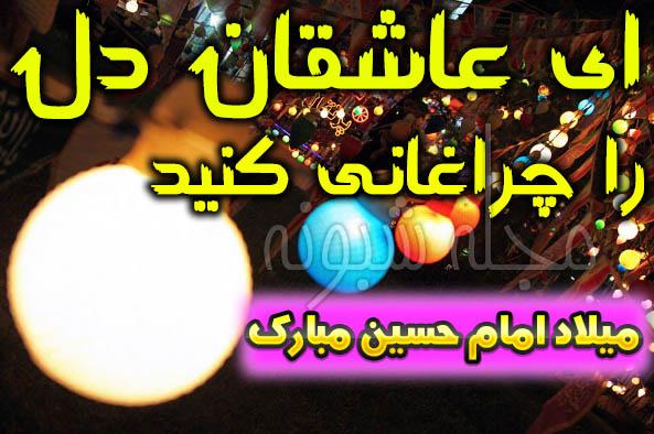 عکس پروفایل تبریک تولد امام حسين سوم شعبان