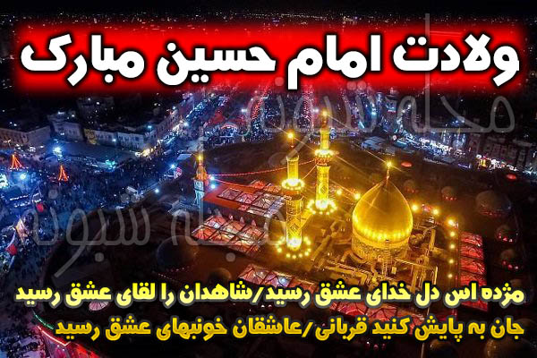 عکس نوشته ولادت امام حسین عکس پروفایل تبریک میلاد و تولد امام حسين