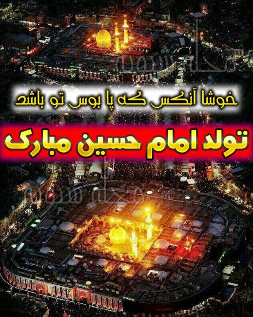 عکس نوشته تولد امام حسین سوم شعبان + متن تبریک میلاد امام حسین