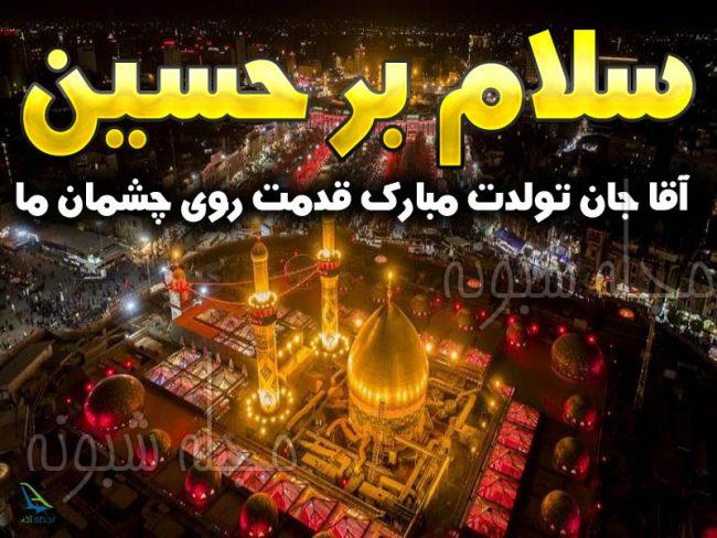 عکس نوشته تبریک تولد امام حسین سوم شعبان