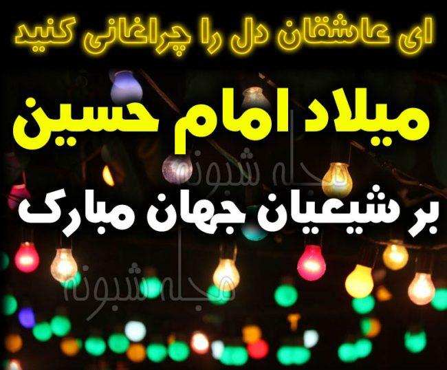 عکس پروفایل ولادت امام حسین سوم شعبان