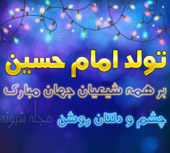 عکس نوشته ولادت امام حسین عکس پروفایل تبریک میلاد امام حسین