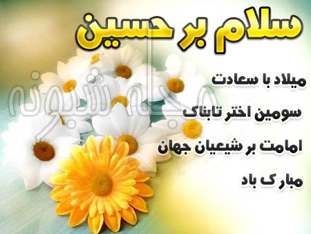 عکس پروفایل تولد امام حسین سوم شعبان + متن تبریک میلاد امام حسین