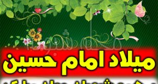 پیامک تبریک تولد امام حسین سوم شعبان + متن تبریک میلاد امام حسین
