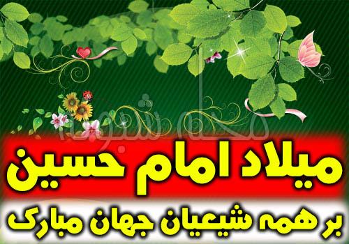 پیامک تبریک تولد امام حسین (ع) + عکس نوشته تبریک میلاد امام حسین