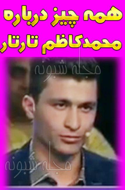 بیوگرافی محمدکاظم تارتار برنده جایزه 100 میلیونی برنده باش