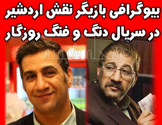 محمد نادری بازیگر نقش اردشیر در سریال دنگ و فنگ روزگار