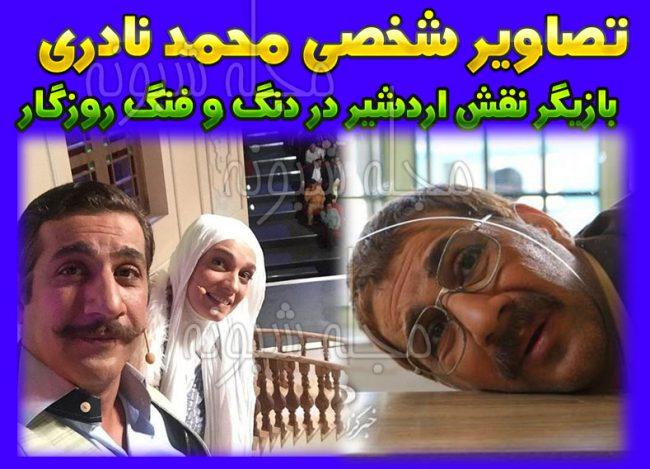 اینستاگرام بازیگر نقش اردشیر در سریال دنگ و فنگ روزگار (محمد نادری)