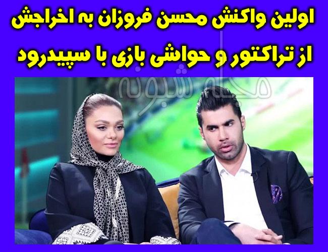 واکنش نسیم نهالی به اخراج همسرش محسن فروزان از تراکتور