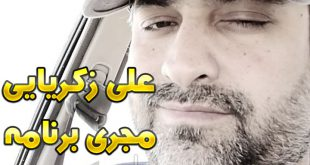 علی زکریائی مجری برنامه دست انداز شبکه سه کیست؟ + زمان پخش