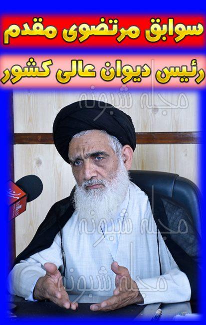 حجت الاسلام مرتضوی مقدم رئیس دیوان عالی کشور کیست؟