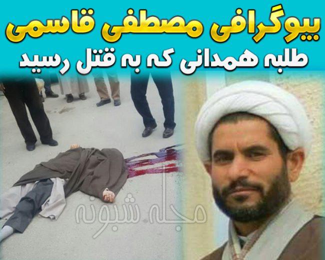عکس مصطفی قاسمی طلبه همدانی علت و دلیل قتل مصطفی قاسمی