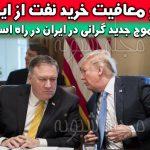 لغو معافیت تحریم خرید نفتی ایران در 12 اردیبهشت توسط آمریکا