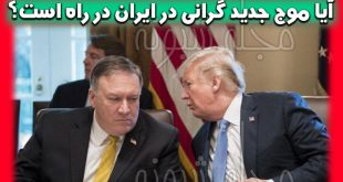 لغو معافیت خرید نفت ایران در 12 اردیبهشت توسط آمریکا