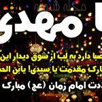 اس ام اس و پیامک تبریک ولادت امام زمان و حضرت مهدی و نیمه شعبان پروفایل
