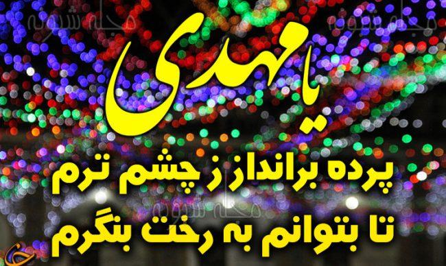 پروفایل تبریک تولد امام زمان و و عکس نوشته تبریک نیمه شعبان
