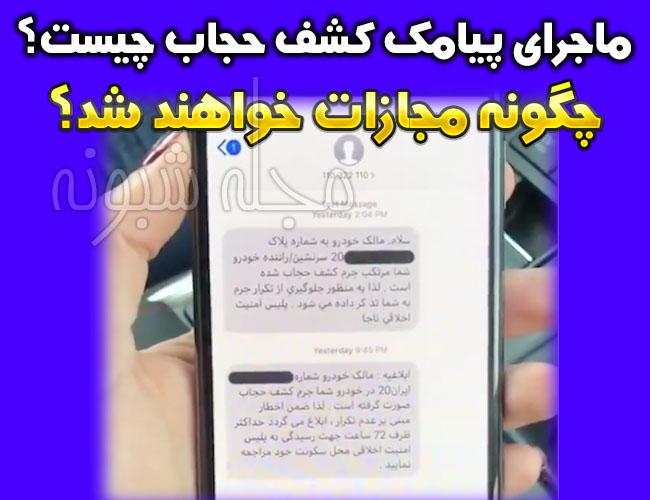 پیامک کشف حجاب برای راننده های بی حجاب + نحوه مجازات