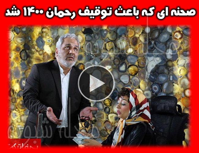 علت توقیف اکران رحمان 1400 + سکانس حذف شده فیلم رحمان 1400