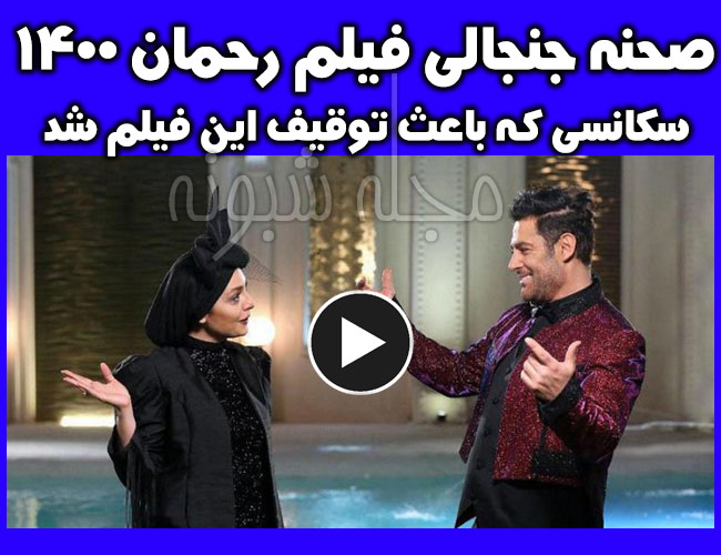 علت توقیف اکران رحمان 1400 + سکانس های جنجالی فیلم رحمان 1400 - مجله