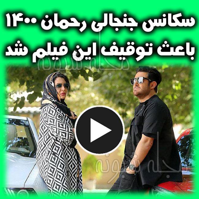 علت توقف اکران رحمان 1400 + قسمت حذف شده فیلم رحمان 1400