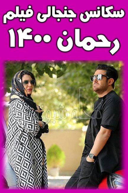 علت توقیف اکران رحمان 1400 + سکانس سانسور شده فیلم رحمان 1400