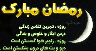 پیامک تبریک ماه رمضان 98 + متن تبریک ماه مبارک رمضان