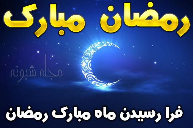 پیامک تبریک ماه رمضان 1400 + متن تبریک ماه مبارک رمضان عکس