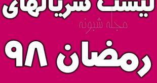 لیست سریالهای ماه رمضان 98 + زمان پخش سریال ماه رمضان 98