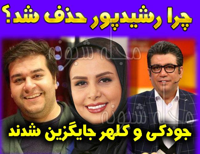 علت حذف برنامه حالا خورشید و رضا رشیدپور +جایگزین شدن سلام صبح بخیر