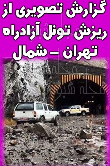 ریزش تونل آزادراه تهران شمال + کشته شده های تونل البرز در منطقه کندوان