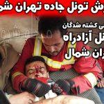 ریزش تونل آزادراه تهران شمال + کشته شده های تونل البرز