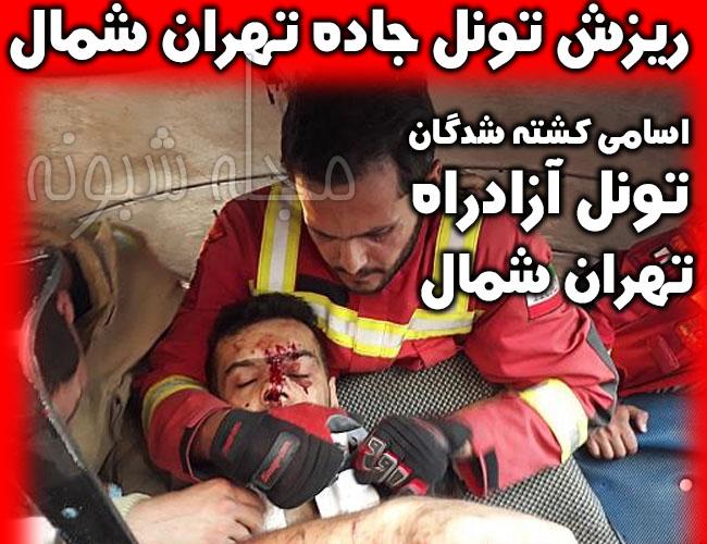 تصاویر ریزش تونل آزادراه تهران شمال + کشته شده های تونل البرز