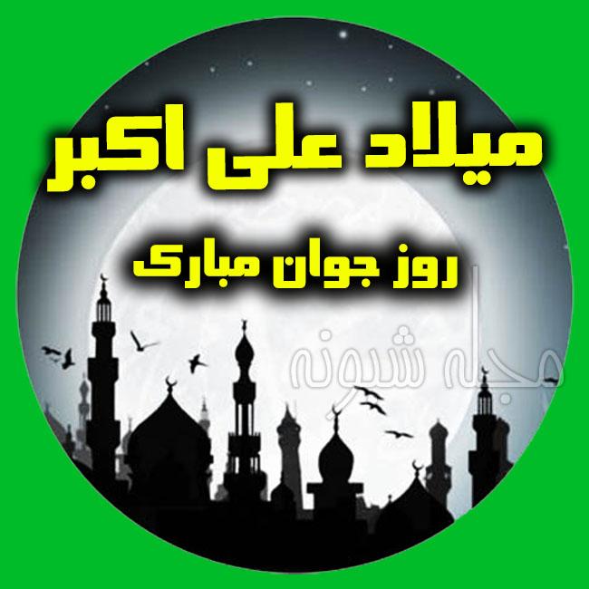 پیامک تبریک میلاد حضرت علی اکبر و روز جوان مبارک