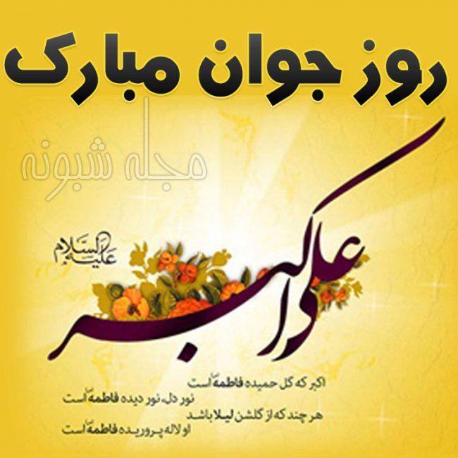 پیامک تبریک ولادت حضرت علی اکبر و روز جوان +عکس نوشته