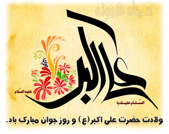 عکس پروفایل تبریک تولد حضرت علی اکبر و عکس نوشته تبریک روز جوان