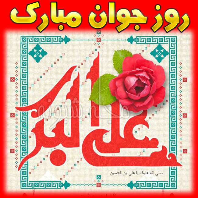 تبریک میلاد حضرت علی اکبر و روز جوان مبارک